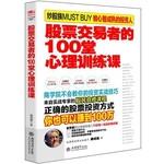 擒住大牛:股票交易者的100堂心理训练课