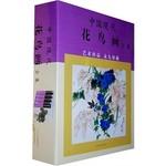 中国现代花鸟画全集(全四卷)