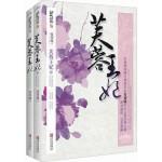 芙蓉王妃(全2册)