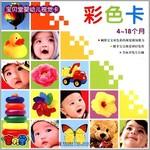 宝贝堂婴幼儿视觉卡:彩色卡(4-18月)