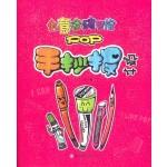 玩转艺术生活系列  创意涂鸦手绘POP手抄报设计