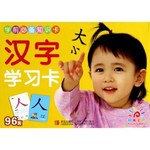 学前必备知识卡——汉字学习卡
