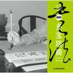 水写布近临习字帖系列:颜真卿《多宝塔碑》