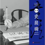 水写布近临习字帖系列:汉隶《史晨碑》