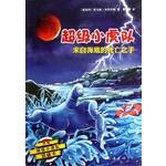 超级小虎队:来自海底的死亡之手