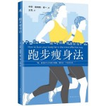 跑步瘦身法