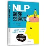加藤圣龙 :NLP超强沟通术