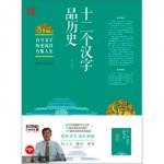 十二个汉字品历史