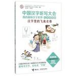 中国汉字听写大会儿童彩绘版——汉字里的飞禽走兽