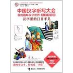 中国汉字听写大会儿童彩绘版——汉字里的口目手足