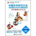 中国汉字听写大会儿童彩绘版——汉字里的日月山川
