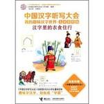 中国汉字听写大会儿童彩绘版——汉字里的衣食住行