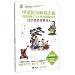 中国汉字听写大会儿童彩绘版——汉字里的花草树木