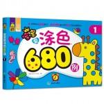 宝宝爱涂色680例1