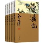 鹿鼎记(全五册)(新修彩图精装版)