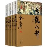 天龙八部(全五册)(新修彩图精装版)