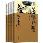 笑傲江湖(全四册)(新修彩图精装版)