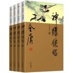 神雕侠侣(全四册)(新修彩图精装版)