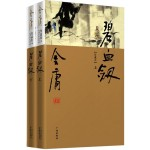 碧血剑(全二册)(新修彩图精装版)