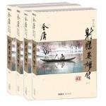 金庸作品集(05-08)-射雕英雄传(全四册)(朗声新版)