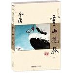 金庸作品集(13)-雪山飞狐(全一册)(朗声新版)