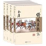 金庸作品集(16-19)-倚天屠龙记(全四册)(朗声新版)