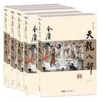 金庸作品集(21-25)-天龙八部(全五册)(朗声新版)