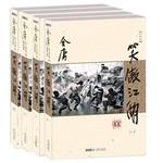 金庸作品集(28-31)-笑傲江湖(全四册)(朗声新版)