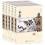 金庸作品集(32-36)-鹿鼎记(全五册)(朗声新版)