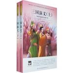 三国演义(全2册)