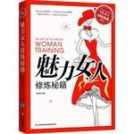 超值典藏4-魅力女人修炼秘籍