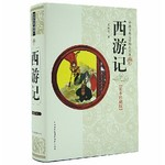 中国古典文学四大名著精装版 西游记原著足本珍藏本全本