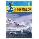 图说南极洲神奇的第六大陆