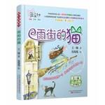最小孩子童书-雨街的猫