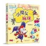 最小孩子童书-小魔女麻咪
