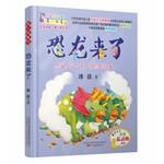 最小孩子童书-恐龙来了