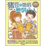 猪豆和她的姜饼小人