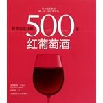 世界顶级佳酿:500款红葡萄酒