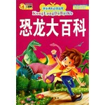 小脚鸭学生课外必读丛书-恐龙大?