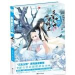 《三生三世十里桃花》7漫画