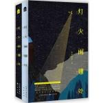 灯火阑珊处(全2册)