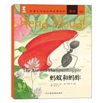 中英文双语经典故事绘本·勤劳.09·Read Aloud!:蚂蚁和蚂蚱