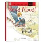 中英文双语经典故事绘本·乐观·01.Read Aloud!:拇指姑娘