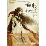 奇幻仙境系列4:神典•末夜公主