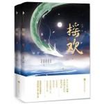 摇欢(全2册)