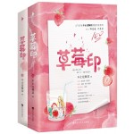 草莓印(全2册)
