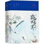 鹤唳华亭(珍藏版)(全2册)