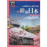 (新)图说天下国家地理-全球最美的地方精华特辑.游遍日本