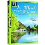 (新)图说天下国家地理-人一生要去的100个地方.中国篇