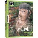 图说天下·国家地理系列:中国最美的地方精华特辑:游遍四川